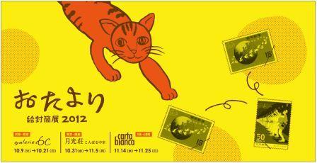otayori2012_2[1].jpg